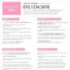 cd29 배송안내 핑크