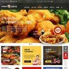 프랜차이즈(치킨) 홈페이지 (디자인 직접변경 + 1년 호스팅(베이직) 포함)