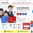 영어공부방 홈페이지 (20P 디자인 제작 + 1년 호스팅(스탠다드) 포함 + 유지보수)