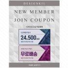 d276 회원가입혜택 팝업