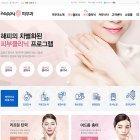 피부과 홈페이지 (디자인 직접변경 + 1년 호스팅(베이직) 포함)