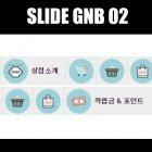jQuery 슬라이드 메뉴 02