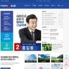 정치인 홈페이지 (디자인 직접변경 + 1년 호스팅(베이직) 포함)