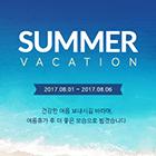 여름 휴가 팝업 01
