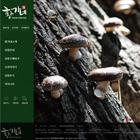 황가네표고버섯