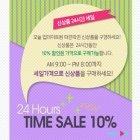 d029 신상품세일 팝업
