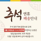 추석 연휴 배송 팝업 04