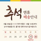 추석 연휴 배송 팝업 05