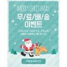 팝업162_크리스마스 배송