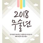 새해인사 팝업_pop04