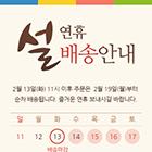 설 연휴 배송 팝업 06