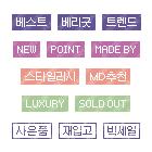 쇼핑아이콘 720종 06