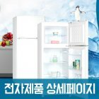 상세페이지 냉장고