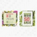 봄맞이세일팝업2종03