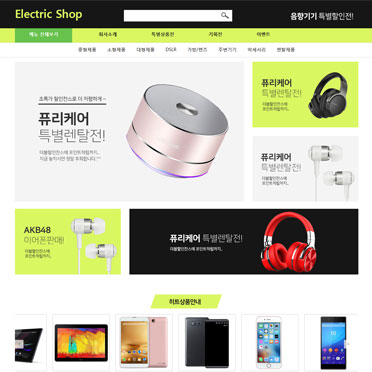 Electric_Shop_15