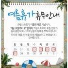 cp48 여름휴가팝업