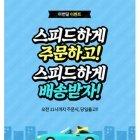 팝업154_스피드배송