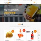 건설업 02 (안전공사) 홈페이지 (디자인 직접변경 + 3개월 호스팅(베이직) 포함)