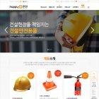 건설업 02 (안전공사) 홈페이지 (20P 디자인 제작 + 1년 호스팅(스탠다드) 포함 + 유지보수)