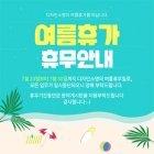 여름휴가 팝업 48
