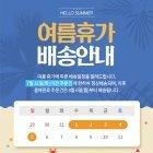 여름휴가 팝업 51