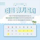 여름휴가 팝업 52