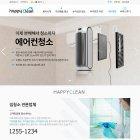 홈클린 홈페이지 (30P 디자인 제작 + 1년 호스팅(프리미엄) 포함 + 유지보수)