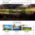 골프여행사 홈페이지 (20P 디자인 제작 + 1년 호스팅(스탠다드) 포함 + 유지보수)