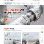 홈케어 홈페이지 (30P 디자인 제작 + 1년 호스팅(프리미엄) 포함 + 유지보수)