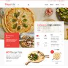 피자홀릭 ■ 홈페이지형