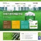 아파트 입주자 홈페이지 (30P 디자인 제작 + 1년 호스팅(프리미엄) 포함 + 유지보수)