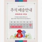 추석연휴 팝업 59