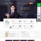 법률사무소 홈페이지 (20P 디자인 제작 + 1년 호스팅(스탠다드) 포함 + 유지보수)