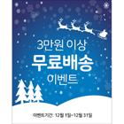 겨울무료배송팝업T03