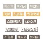 쇼핑아이콘 한글 740종 02