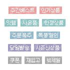 쇼핑아이콘 한글P 370종03
