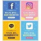 팝업174_소셜sns팝업4종