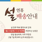 설 연휴 배송 팝업 07