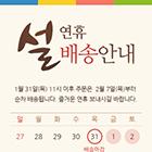 설 연휴 배송 팝업 08