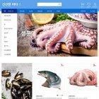 신선한바다 ◆ 단품최적