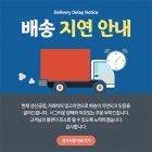 배송지연 안내 팝업 71