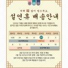 설연휴 배송안내 팝업03
