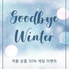 b_05 겨울상품 세일 팝업