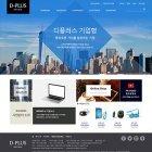 디플러스 ♡ 기업형