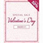 발렌타인 데이 세일팝업01