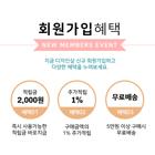 ㅇ배너7_회원가입혜택