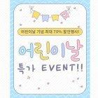 어린이날 이벤트01