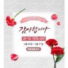 가정의달 팝업 028