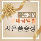 ㅇ팝업3_구매금액별사은품