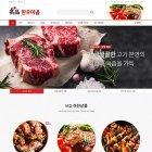 명품한우마을 ◆식품최적